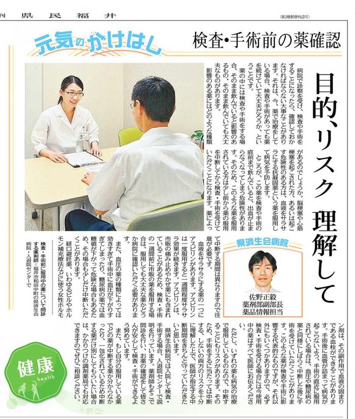 2017年4月29日 日刊県民福井