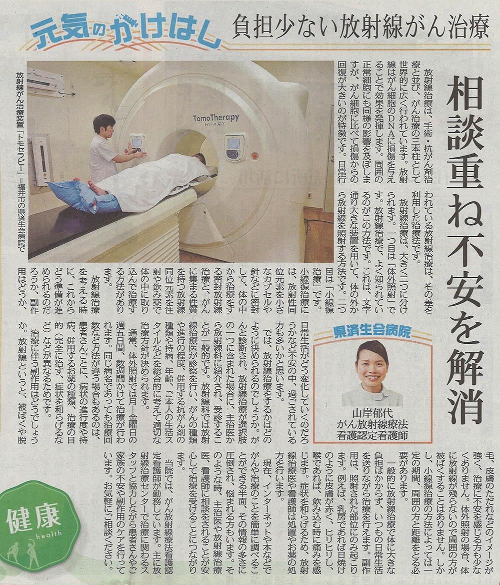 2017年5月6日 日刊県民福井