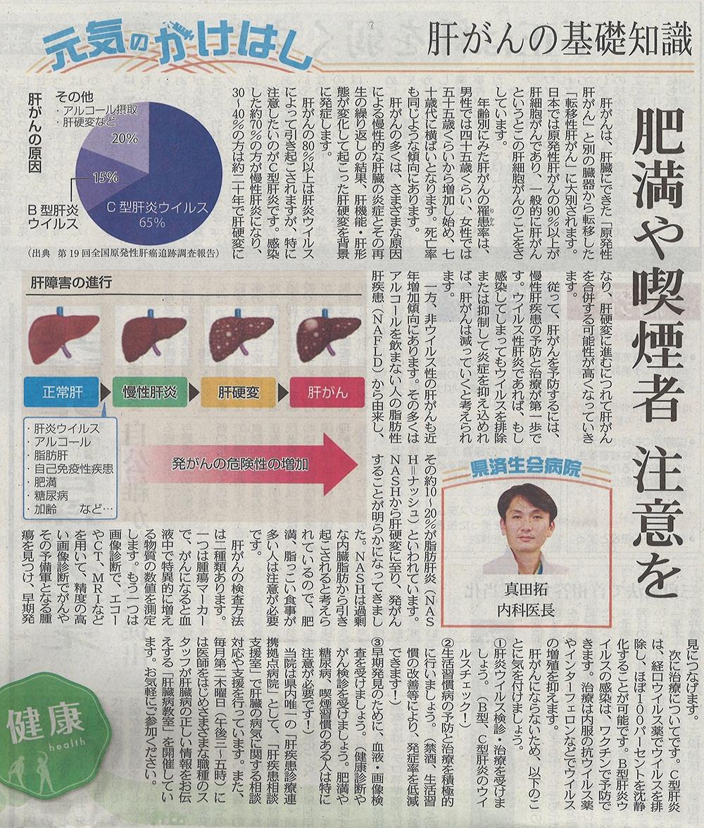 2017年5月13日日刊県民福井