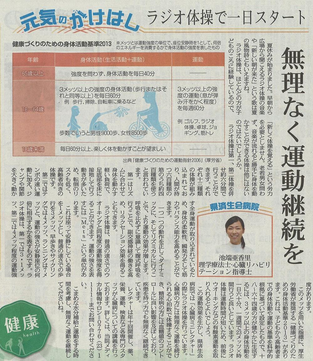 2017年7月29日日刊県民福井