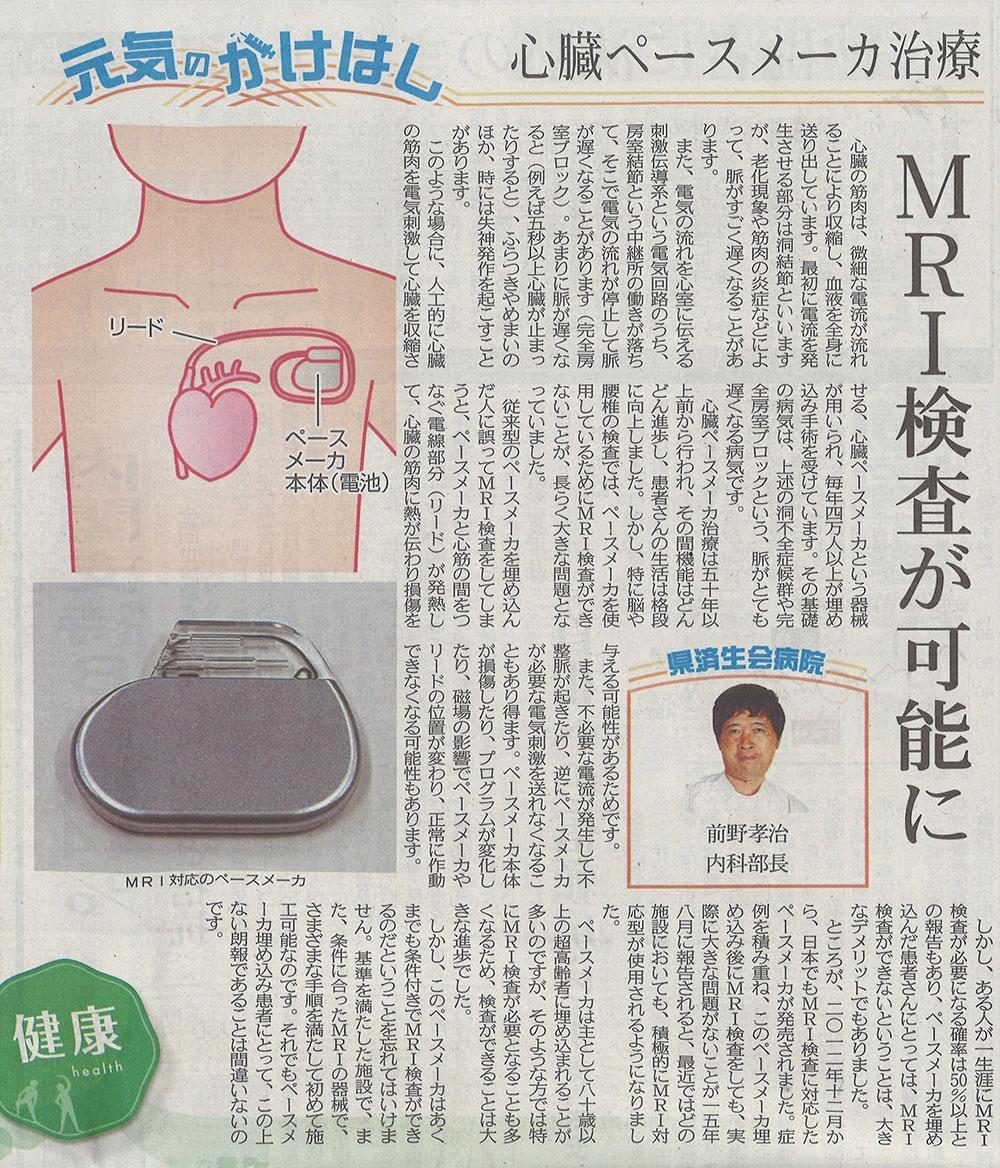 2017年8月5日日刊県民福井