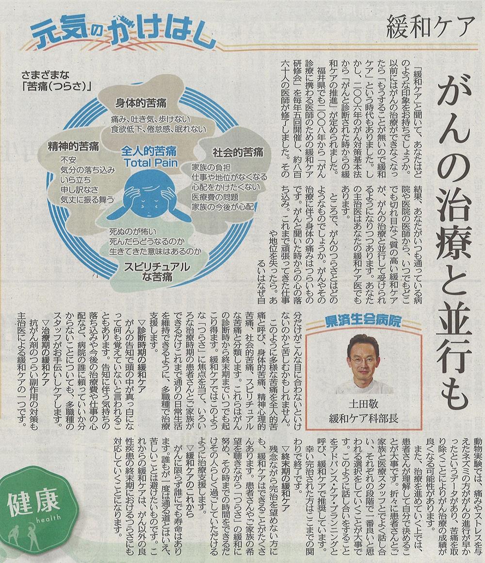 2017年9月2日 日刊県民福井