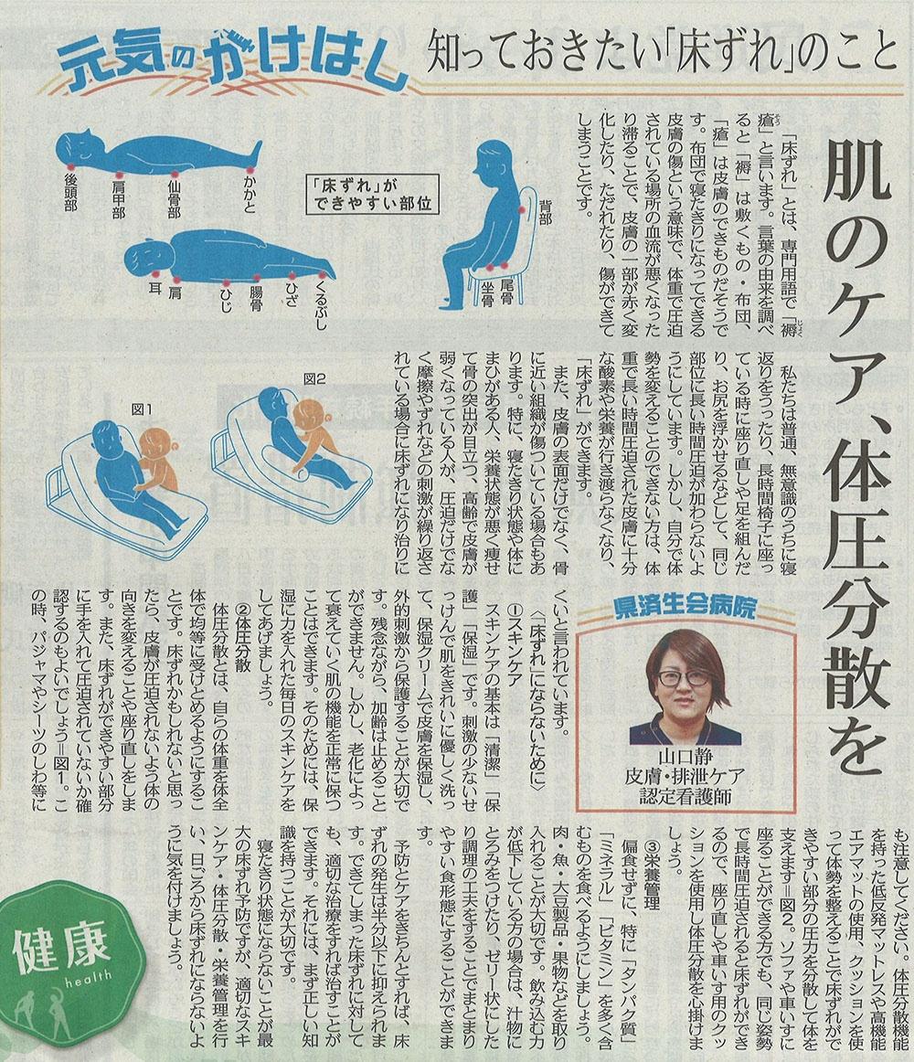 2017年9月9日 日刊県民福井