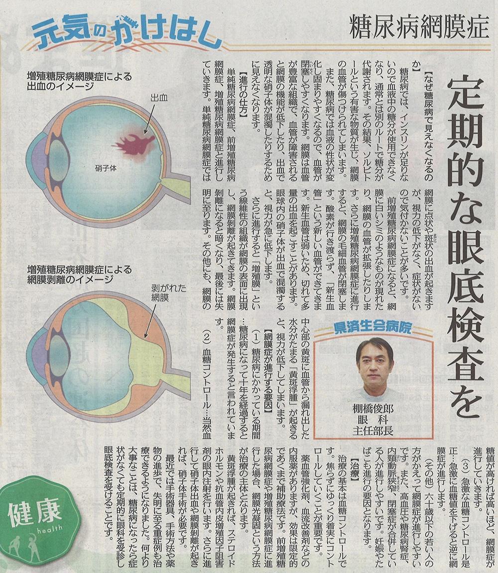 2017年10月7日 日刊県民福井