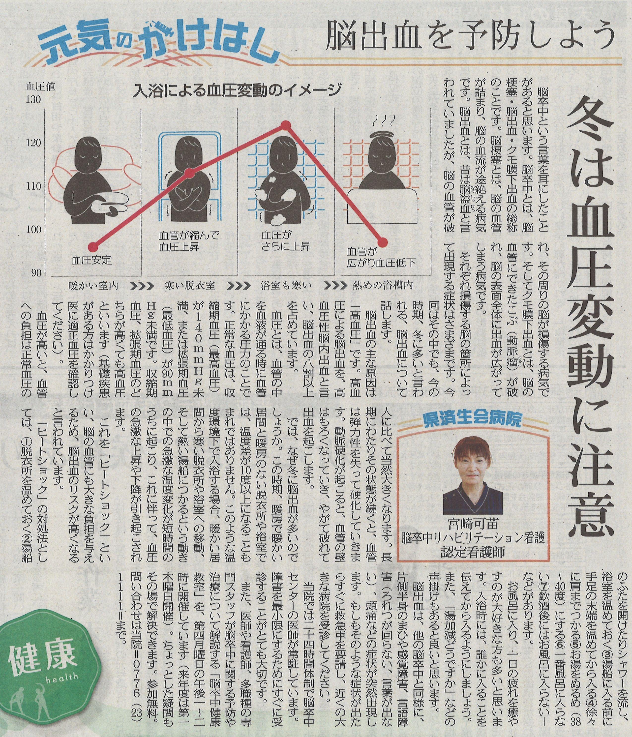 2017年12月2日 日刊県民福井