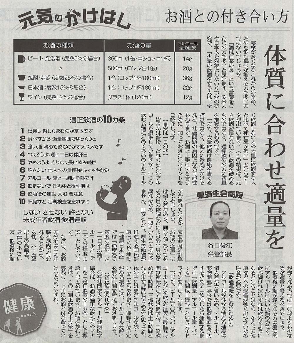 2017年12月23日 日刊県民福井