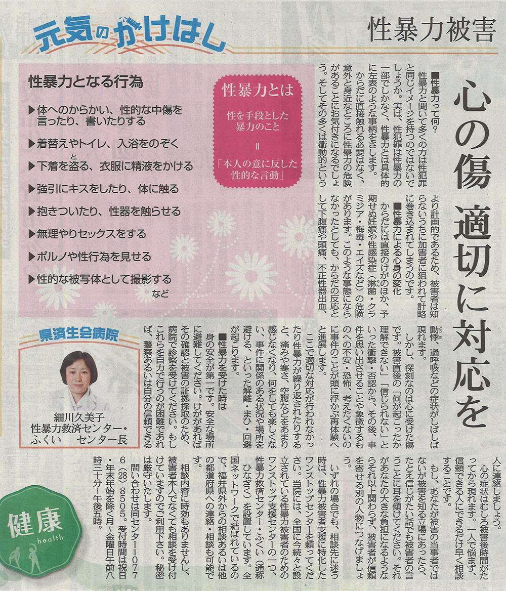 2018年1月6日 日刊県民福井
