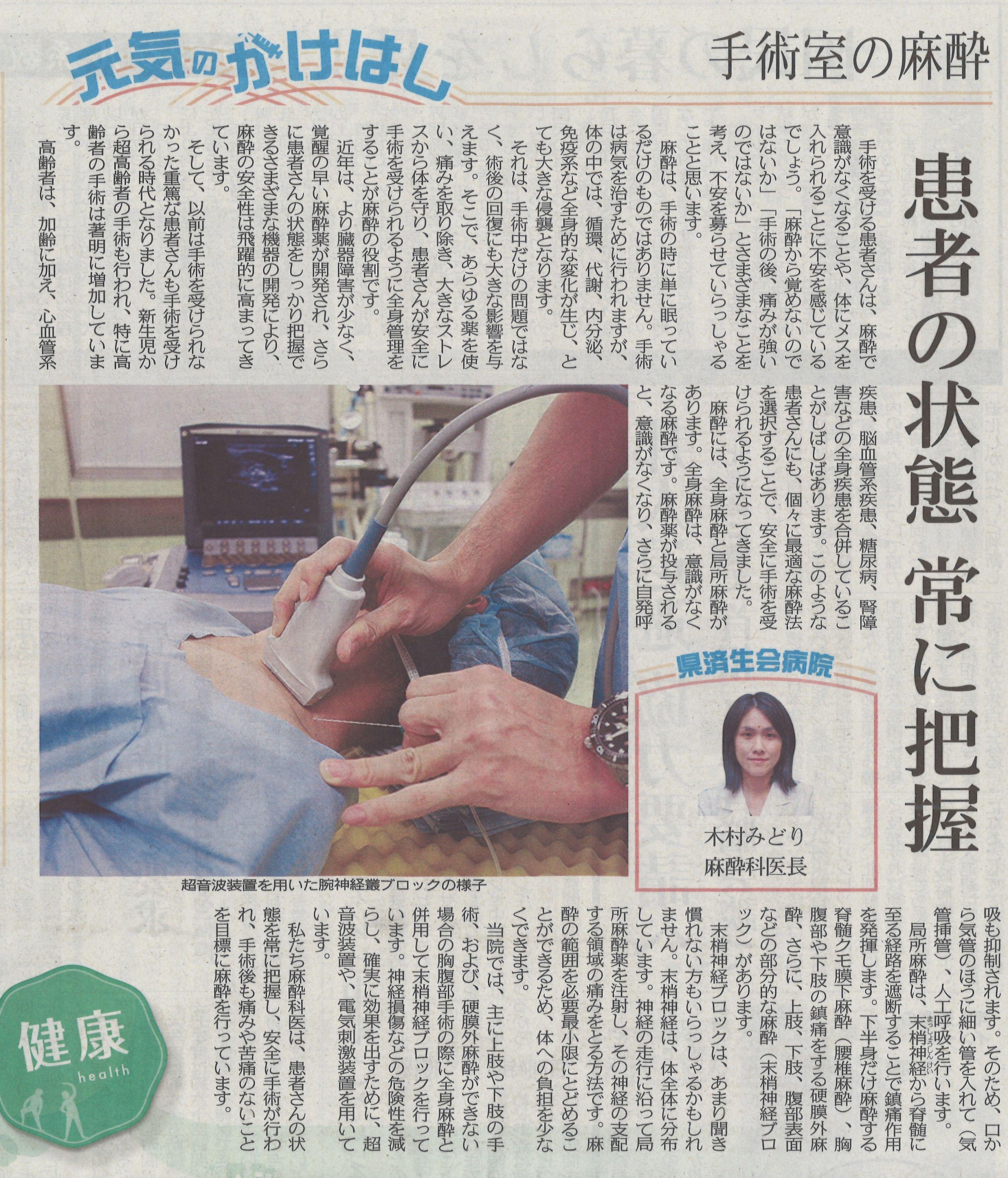 2018年2月3日 日刊県民福井