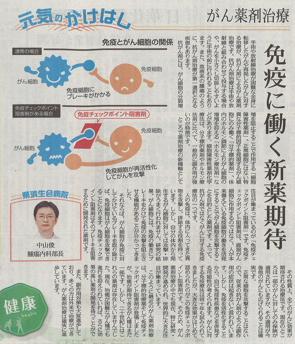 2018年2月10日 日刊県民福井
