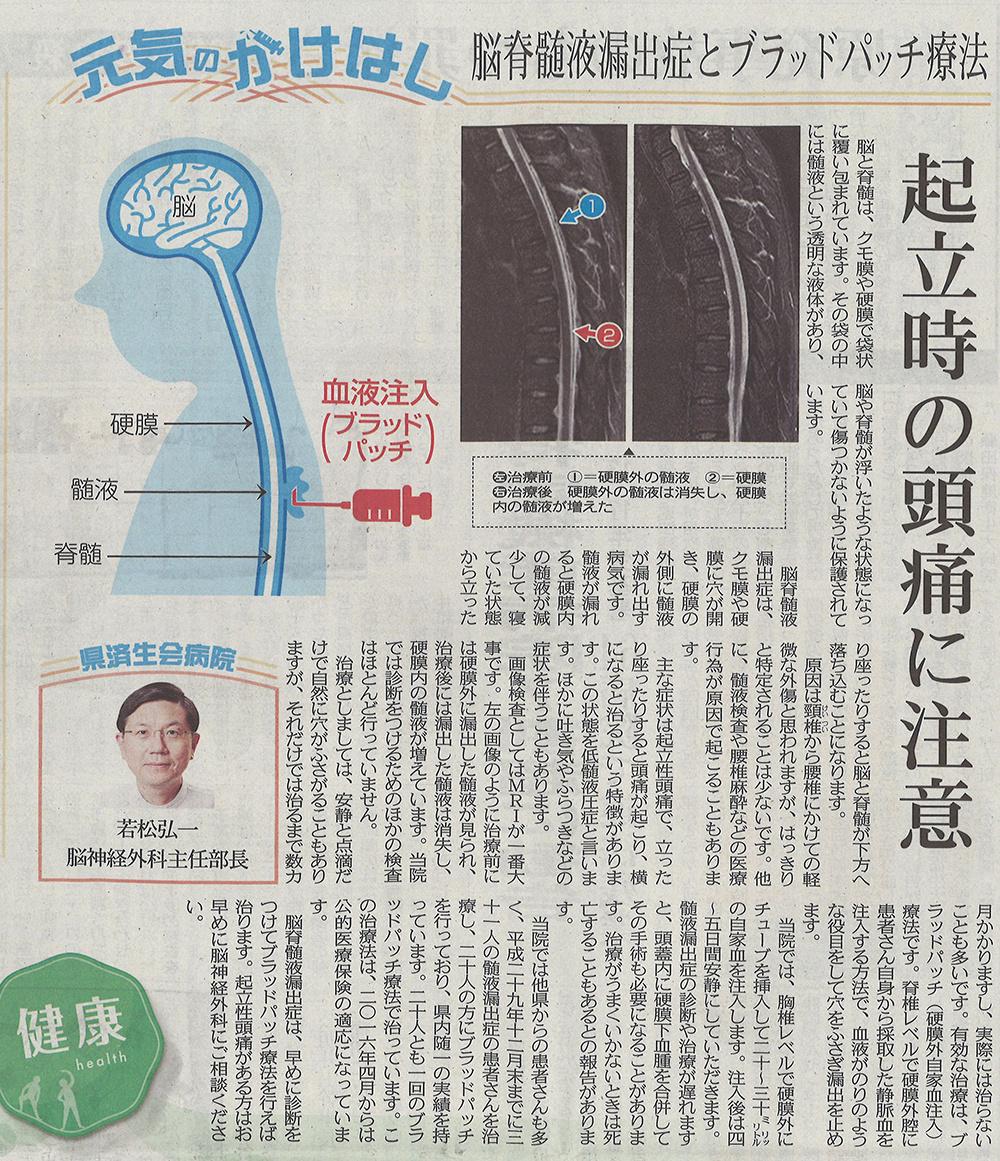 2018年2月24日 日刊県民福井