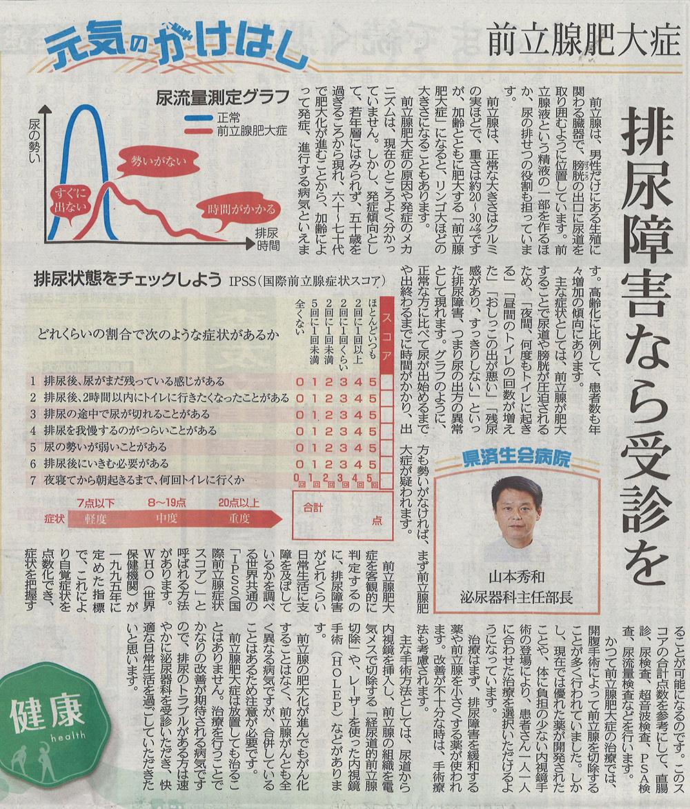 2018年3月3日 日刊県民福井