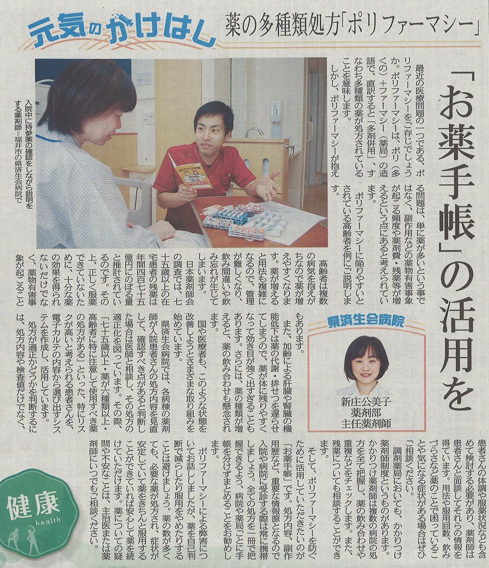 2018年3月10日 日刊県民福井