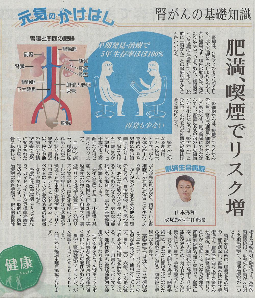 2018年3月31日 日刊県民福井