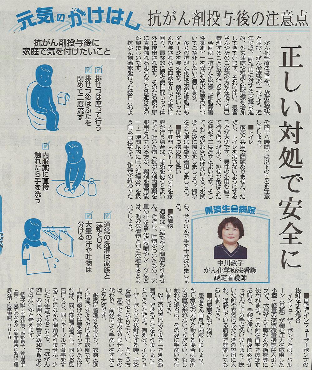2018年5月24日 日刊県民福井