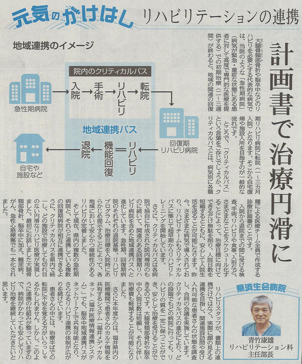 2018年6月28日 日刊県民福井
