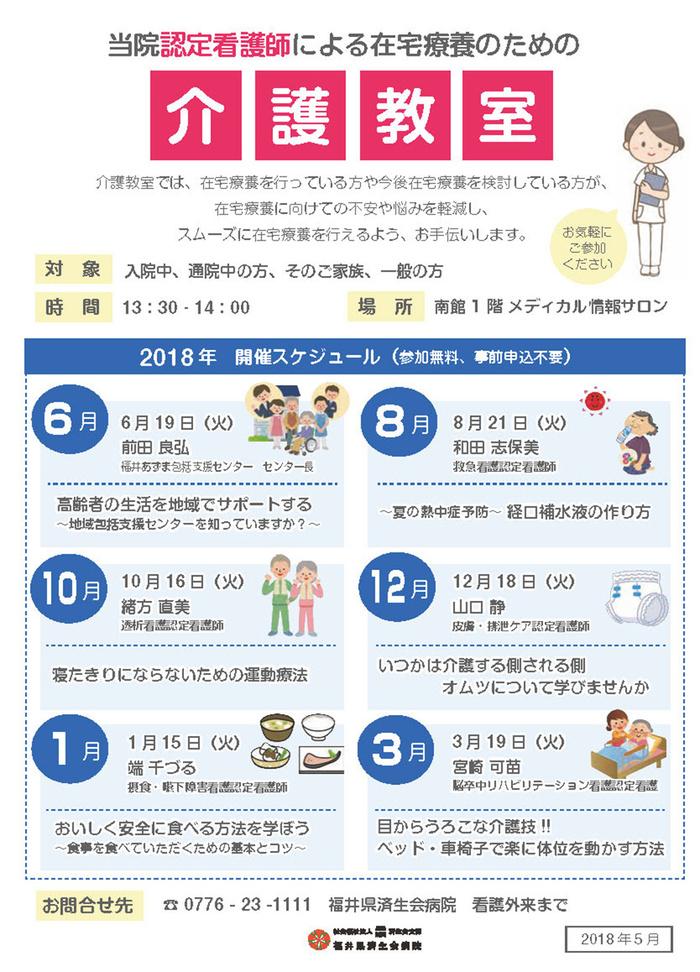 介護教室カレンダー
