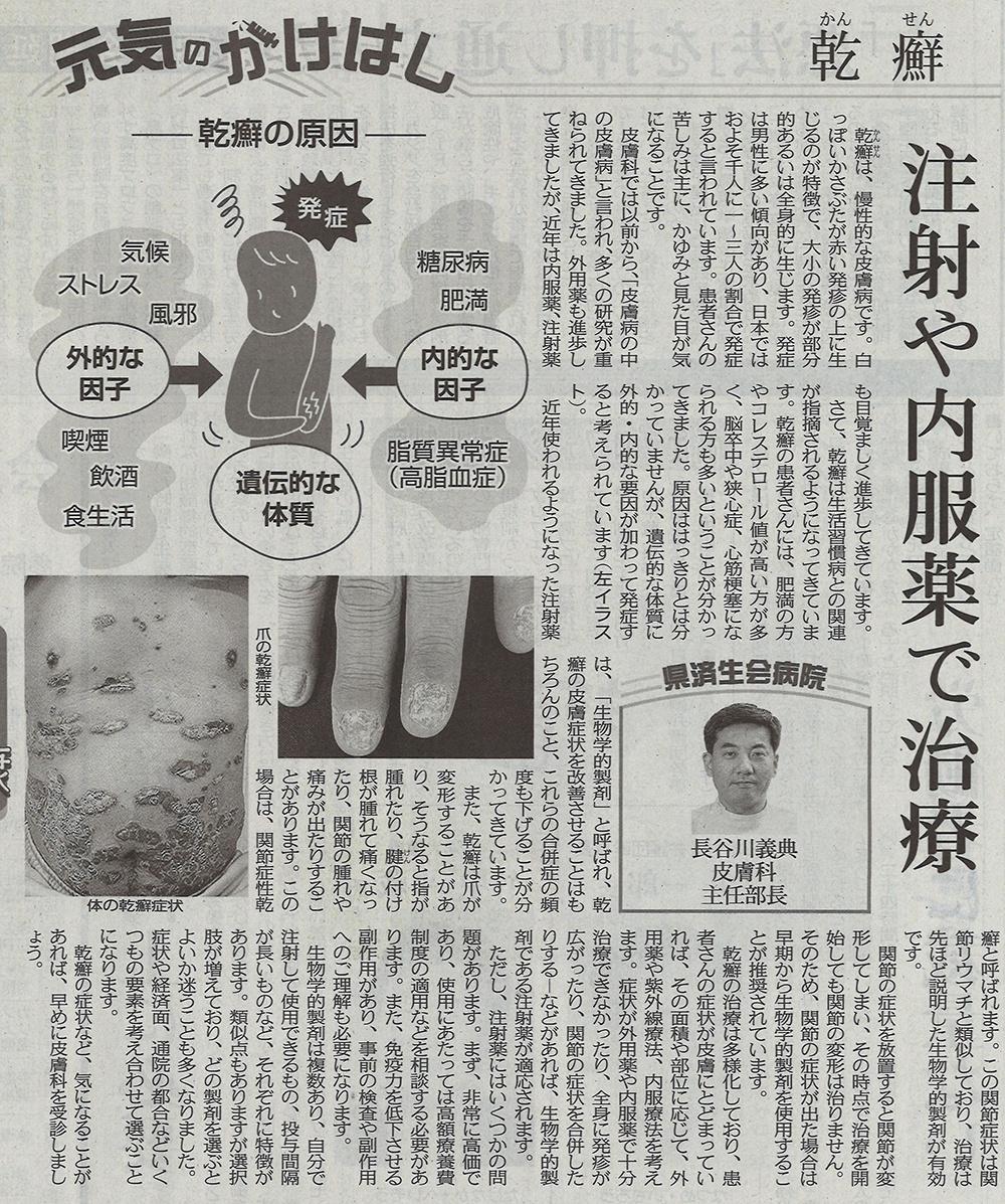 2018年6月21日 日刊県民福井