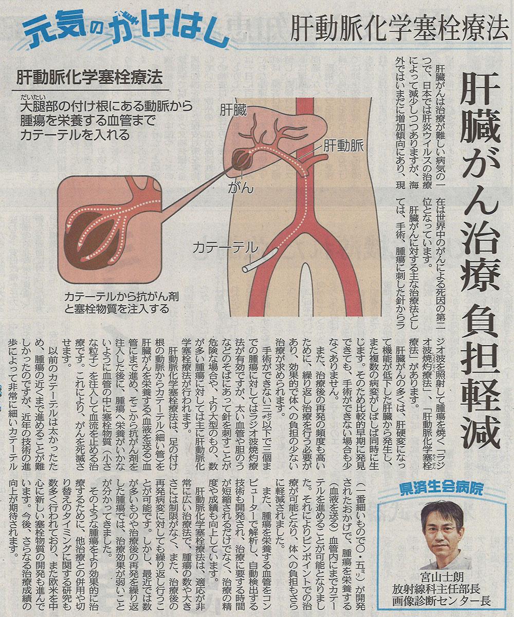 2018年6月14日 日刊県民福井