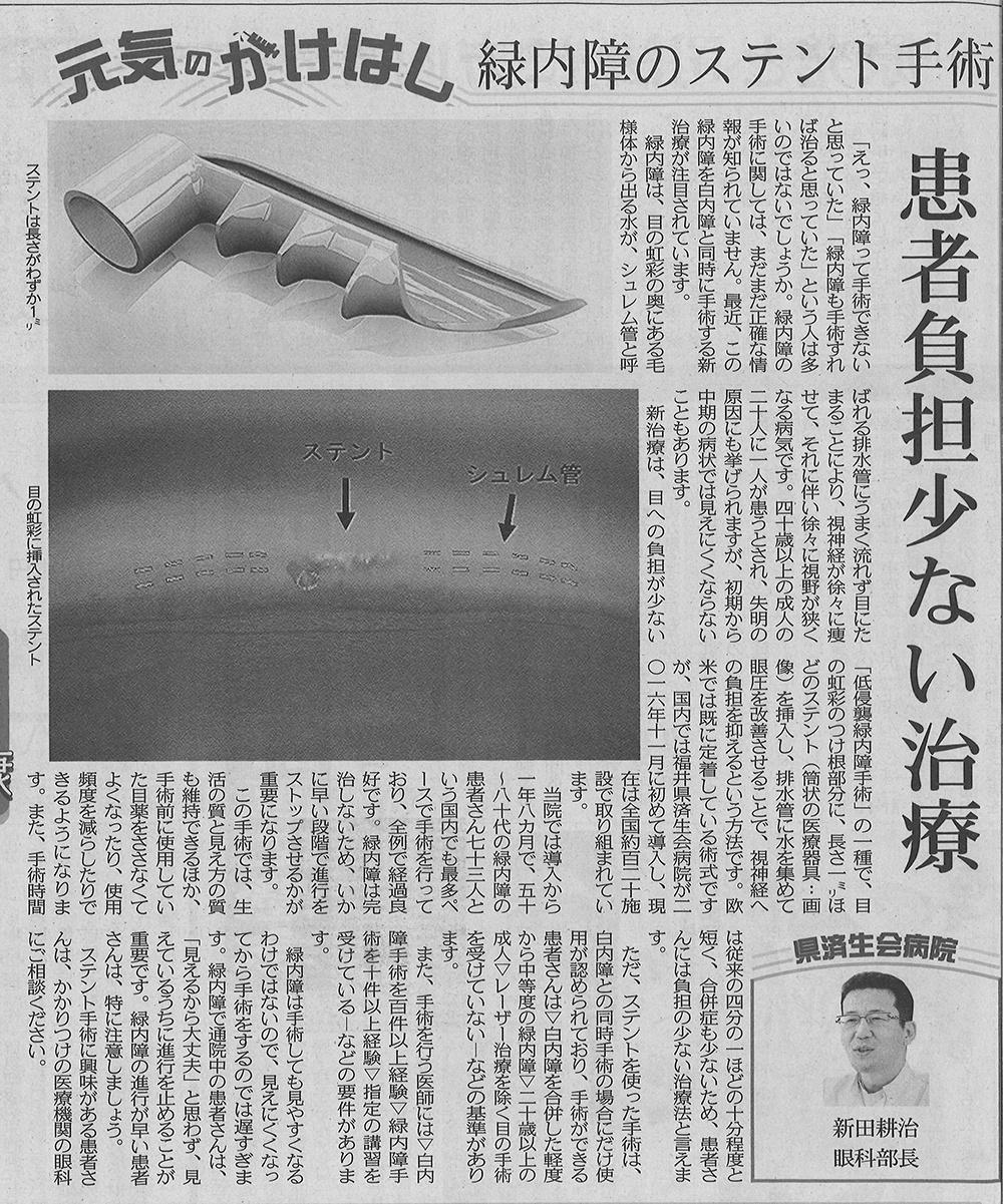 2018年7月5日 日刊県民福井