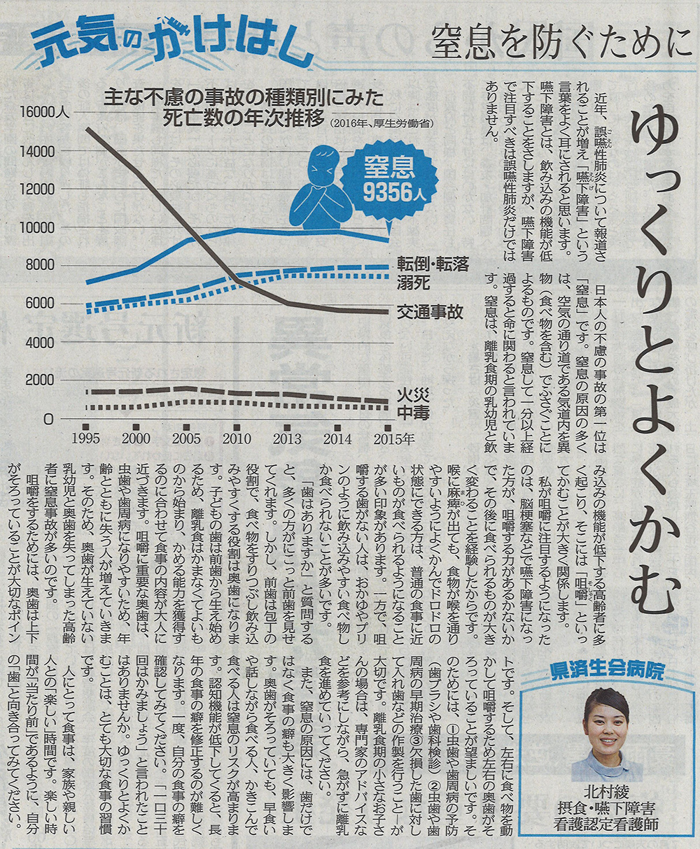 2018年7月26日 日刊県民福井