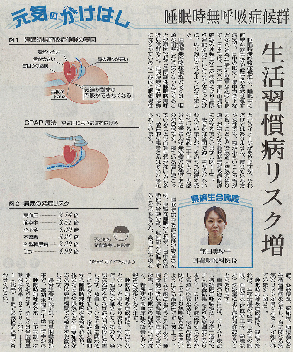 2018年8月30日 日刊県民福井