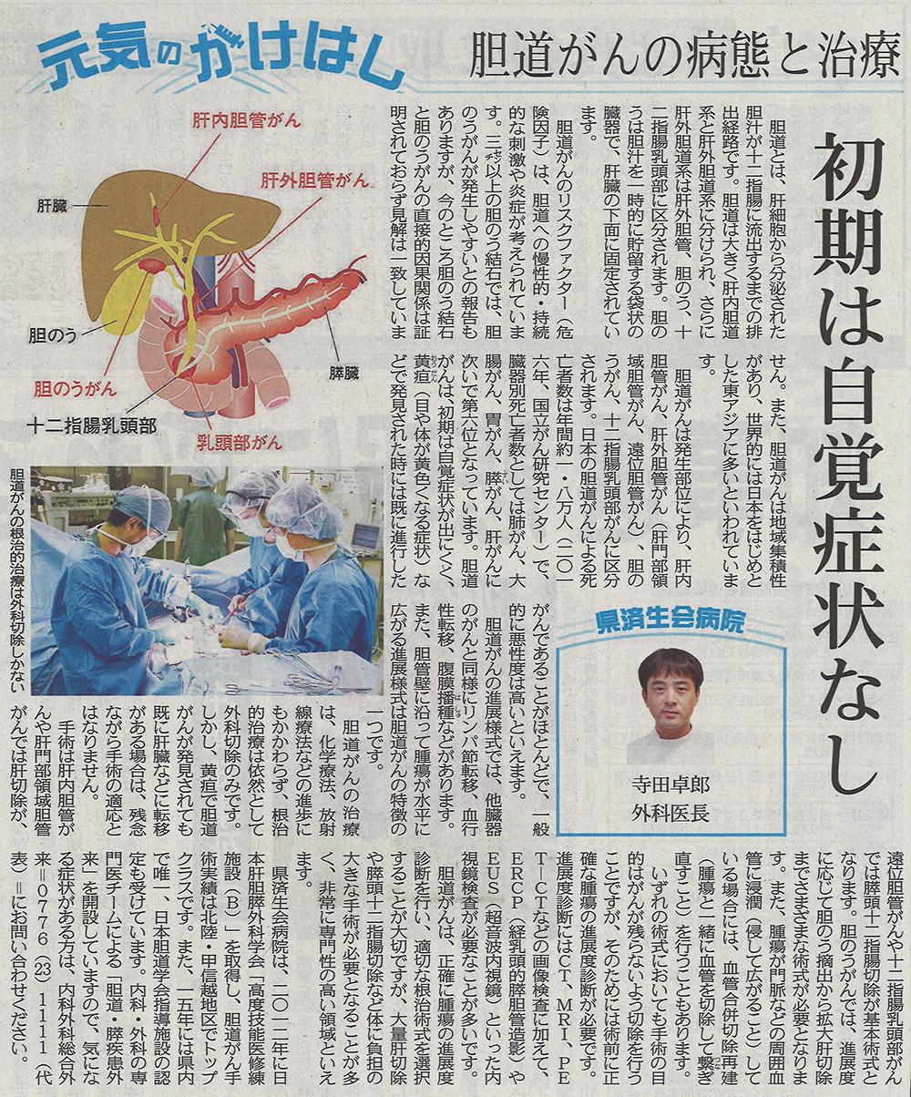 2018年8月9日 日刊県民福井