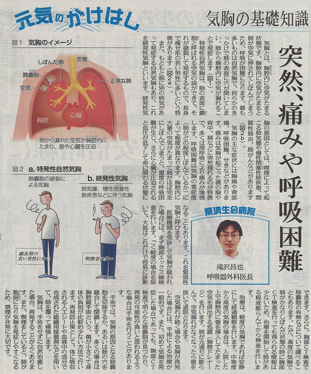 2018年9月13日 日刊県民福井