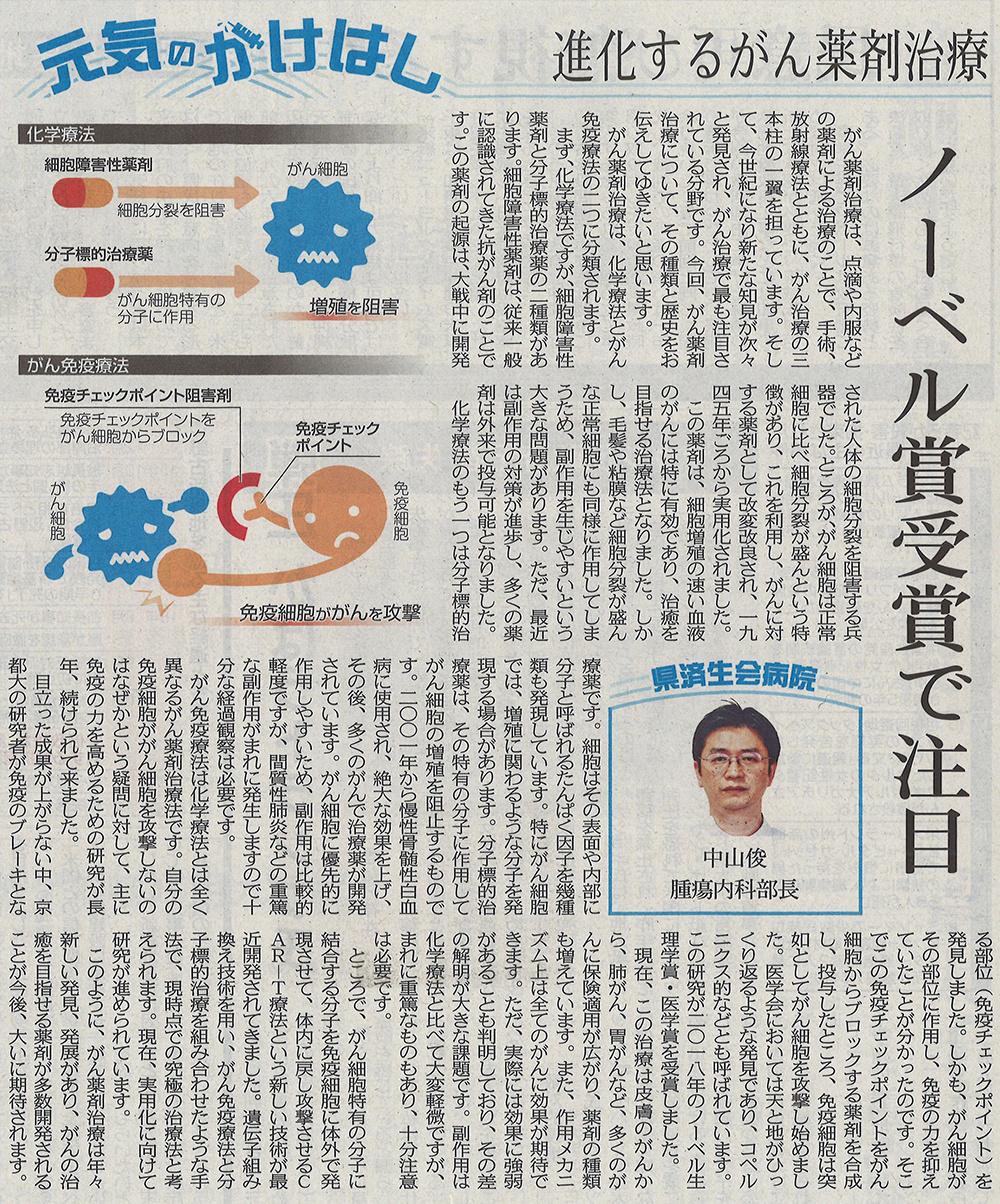 2018年10月18日 日刊県民福井
