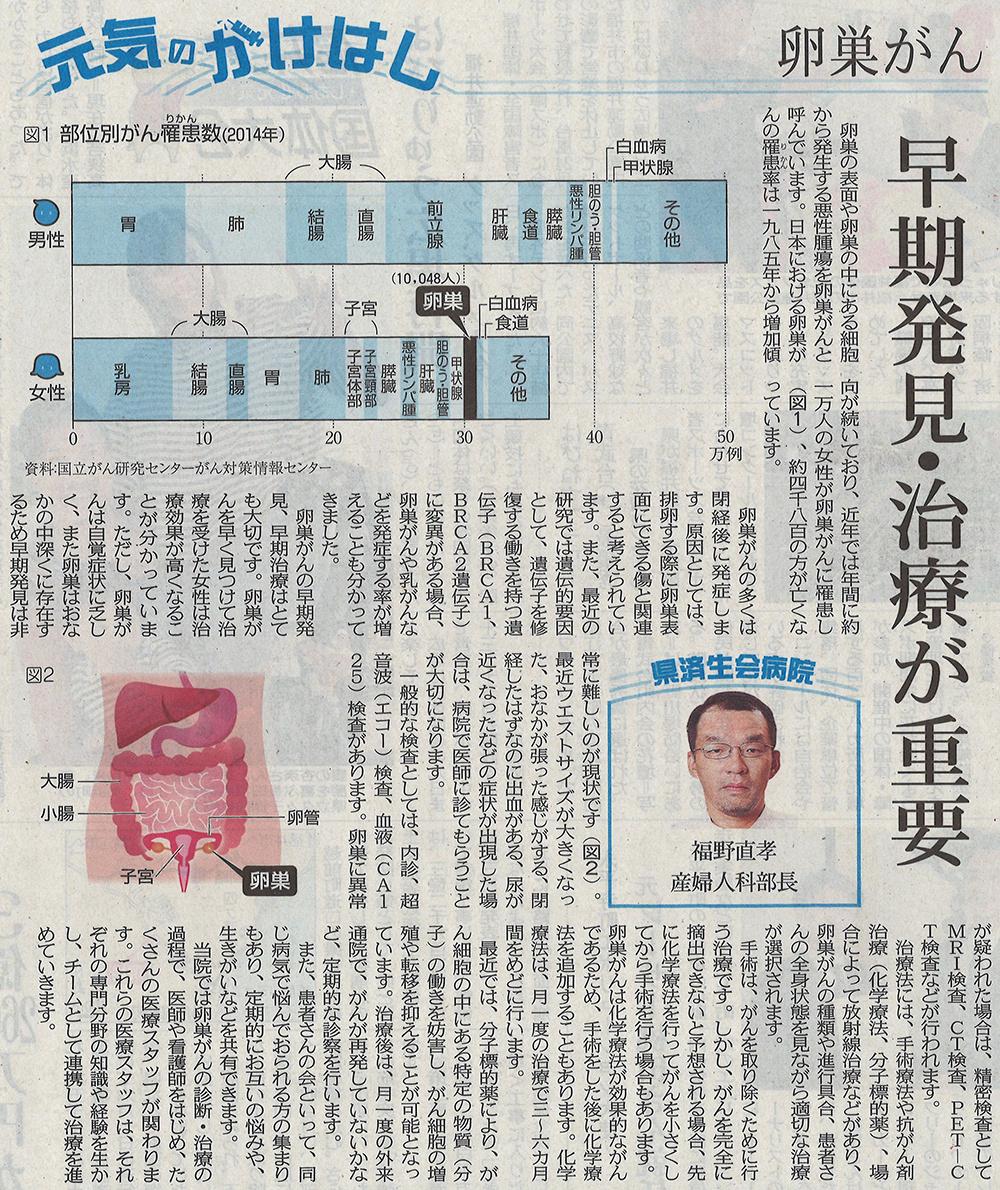 2018年10月4日 日刊県民福井