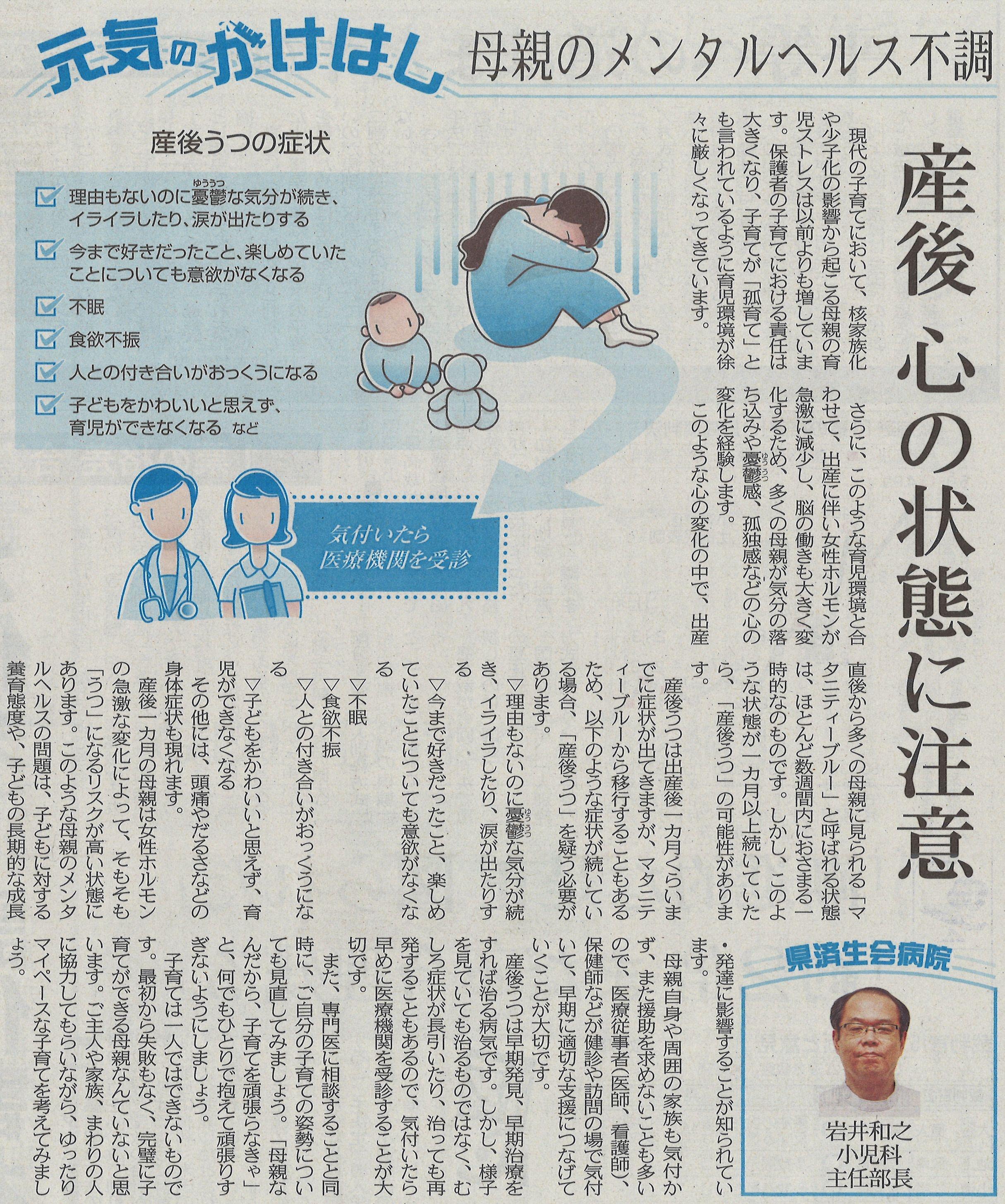 2018年12月20日 日刊県民福井
