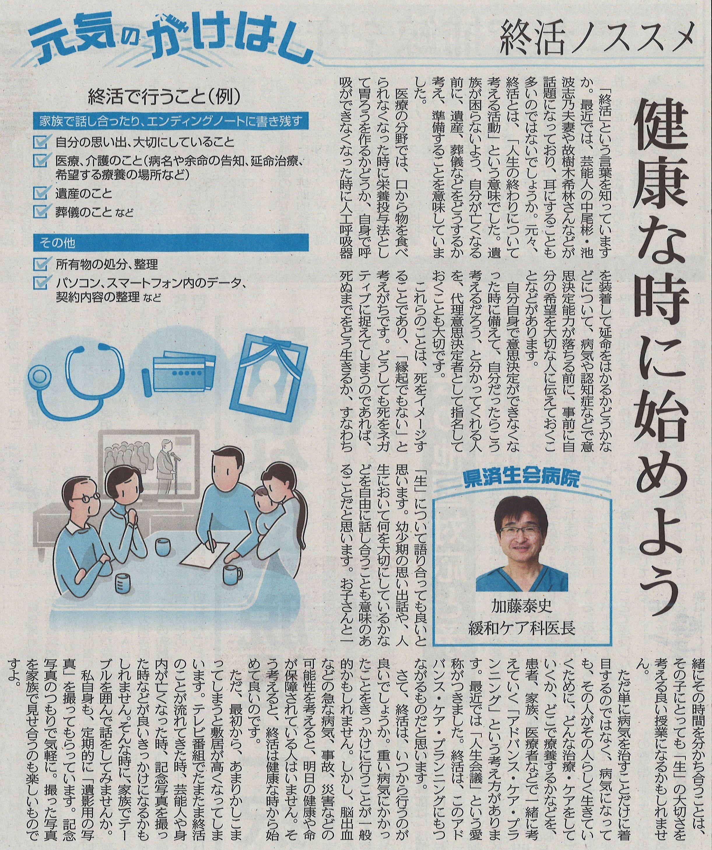 2018年12月13日 日刊県民福井