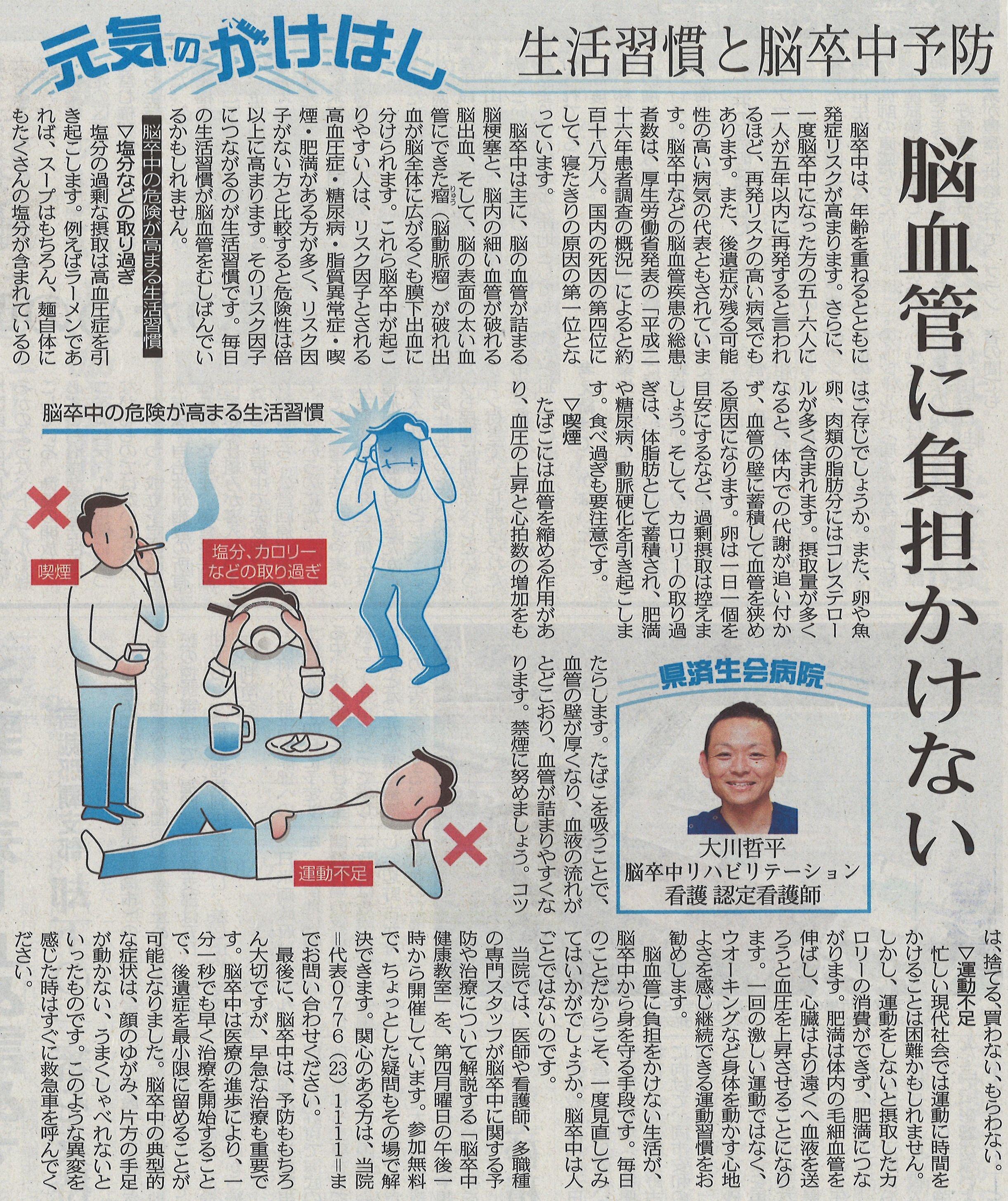 2018年12月6日 日刊県民福井
