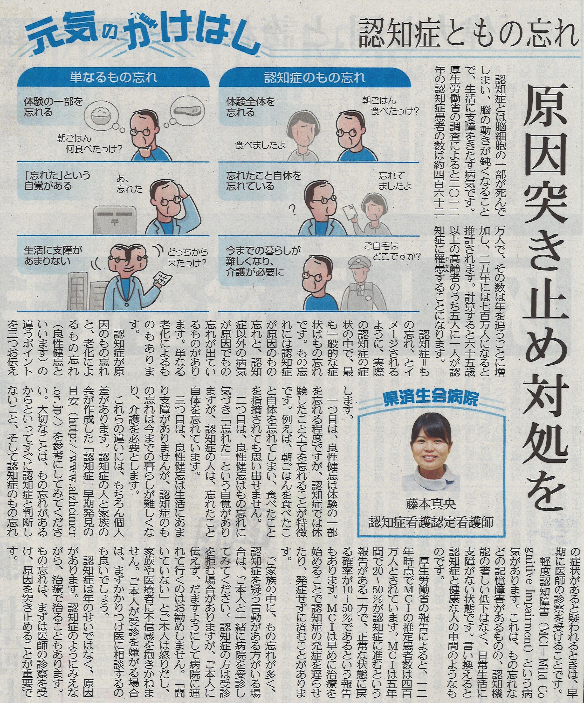 2019年2月7日 日刊県民福井
