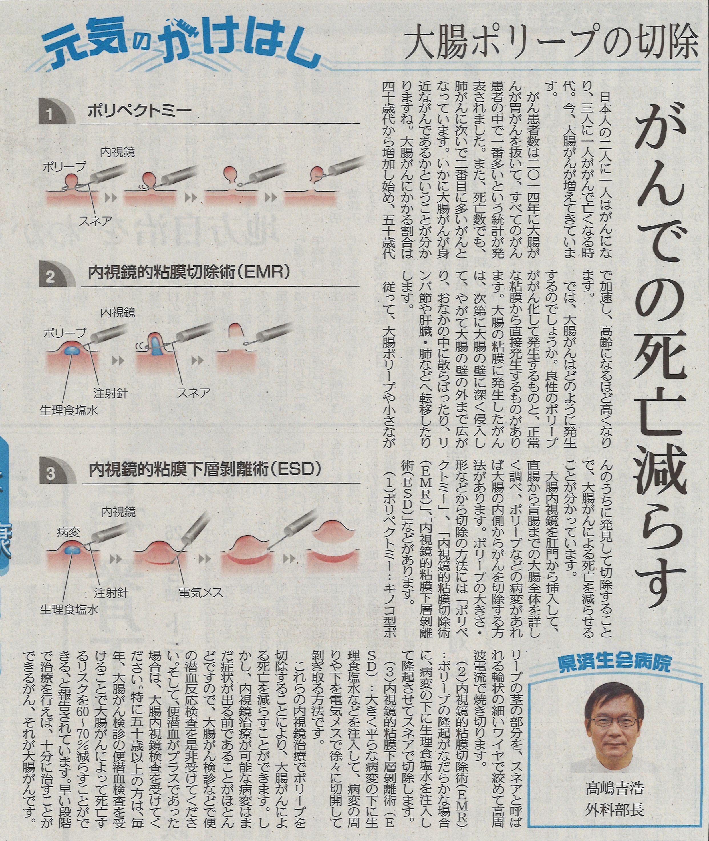 2019年3月21日 日刊県民福井