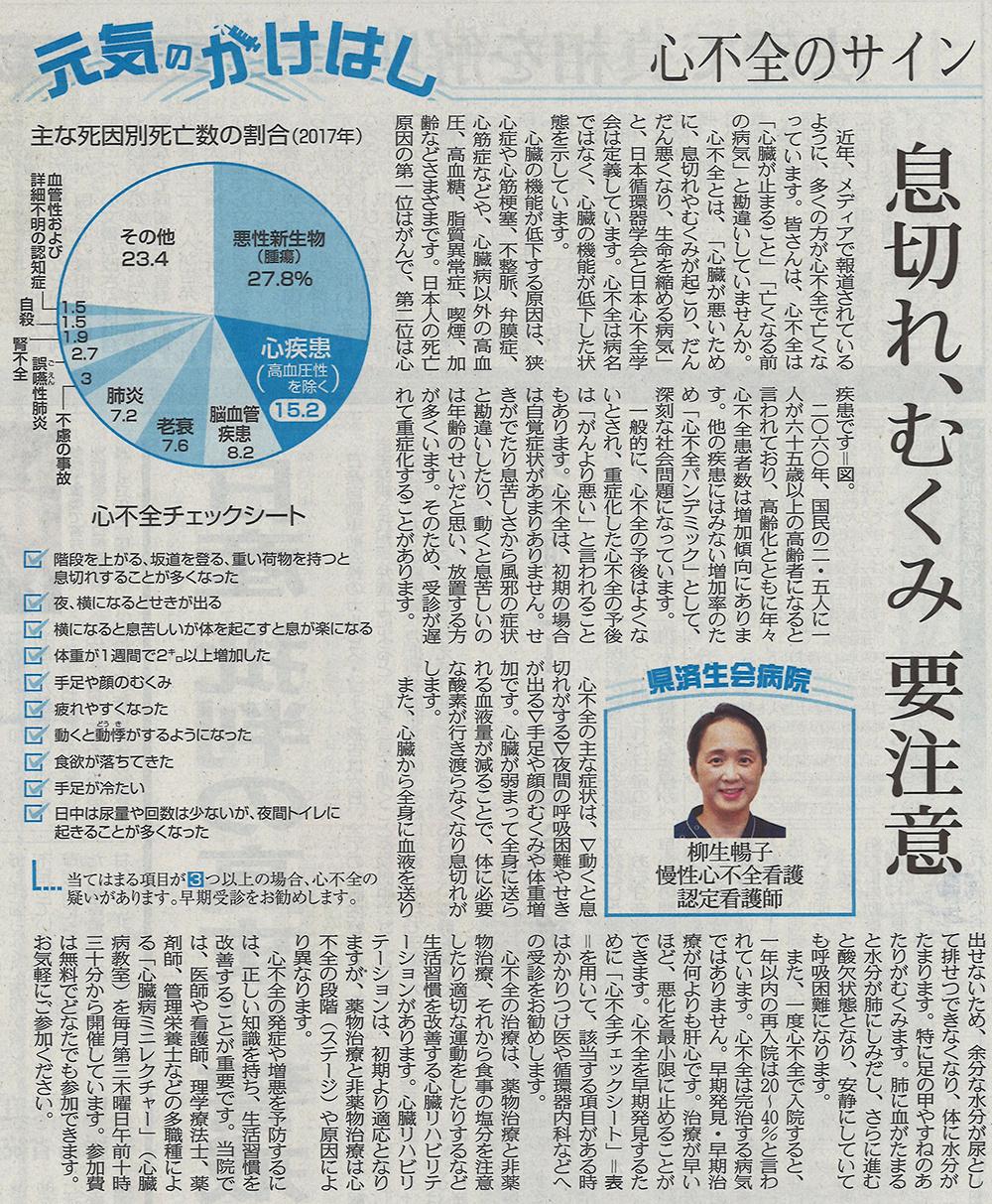 2019年3月7日 日刊県民福井