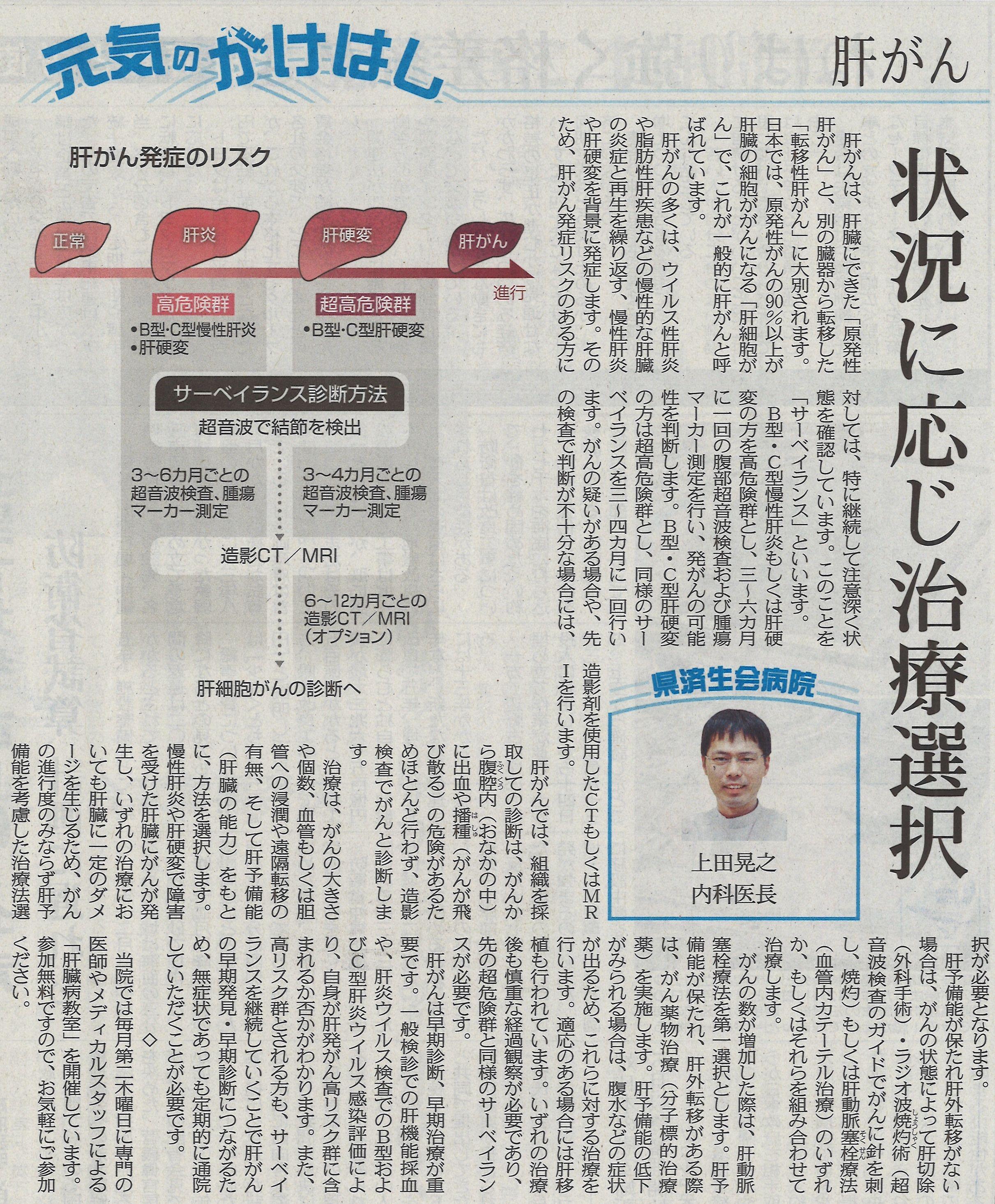 2019年3月14日 日刊県民福井