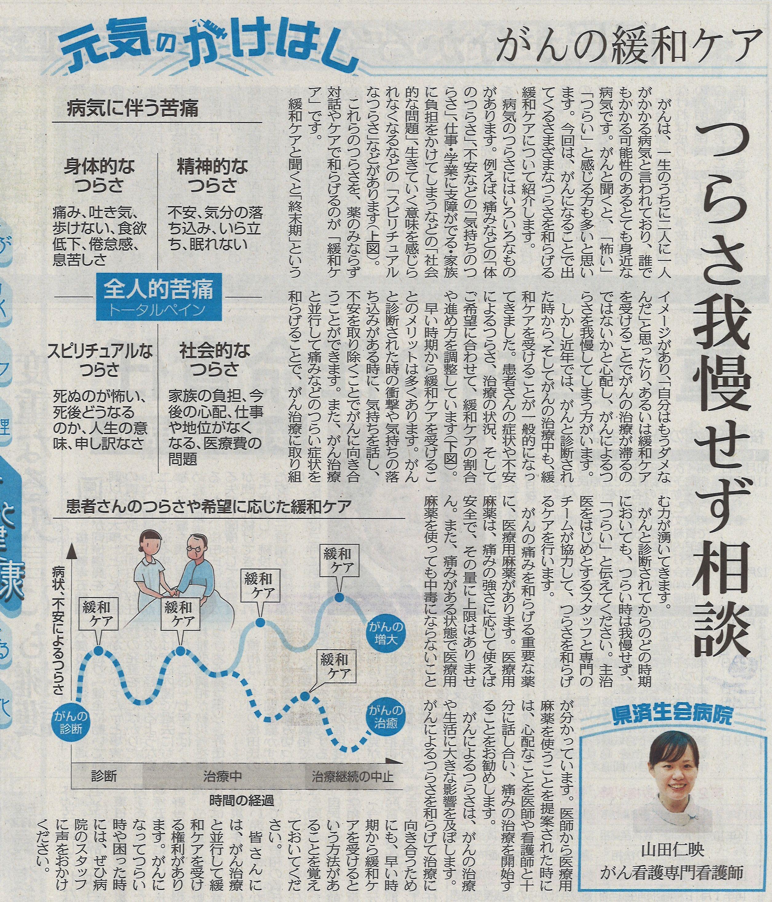 2019年4月11日 日刊県民福井