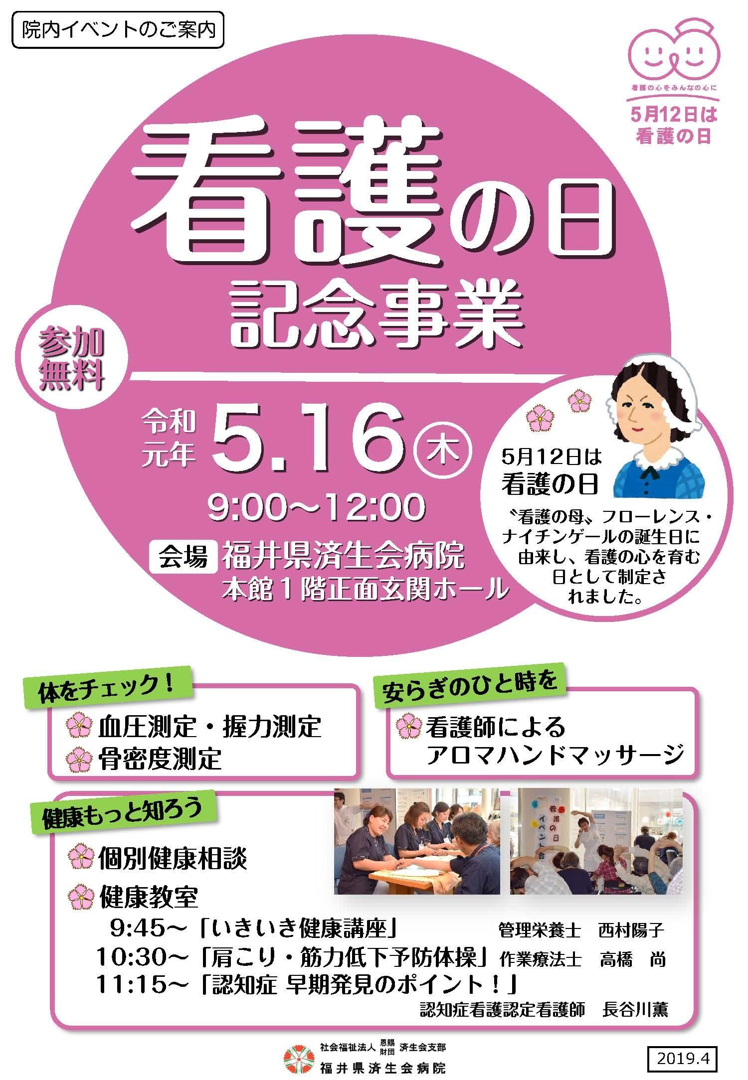 「看護の日」記念事業パンフレット