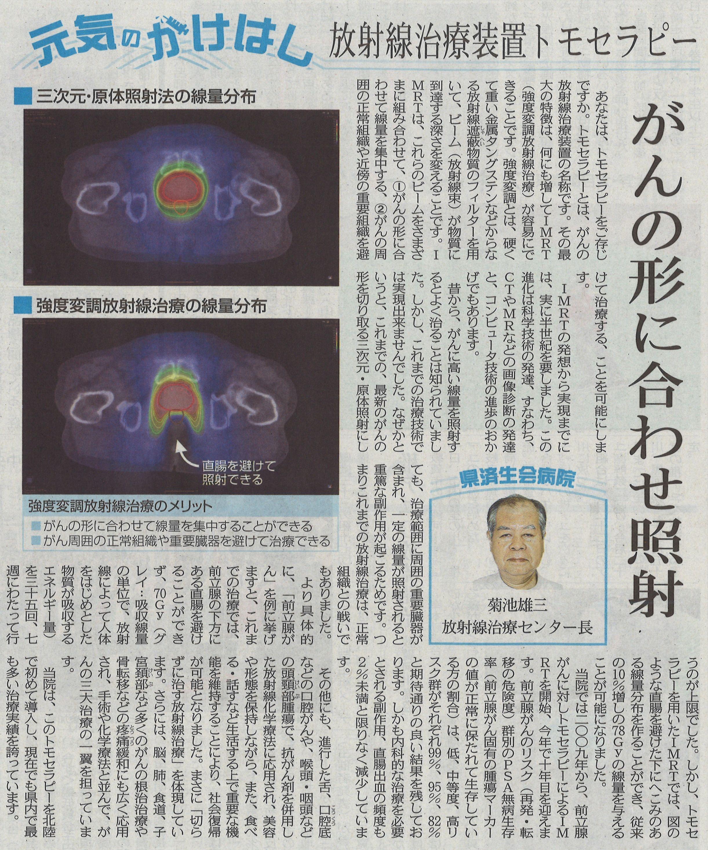 2019年5月2日 日刊県民福井
