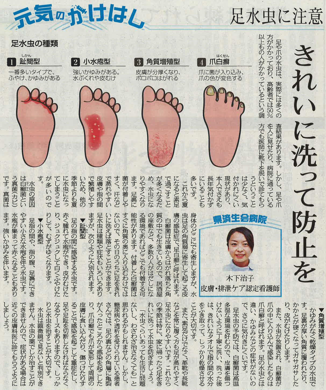 2019年5月9日 日刊県民福井