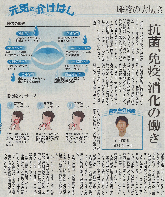 2019年6月20日 日刊県民福井
