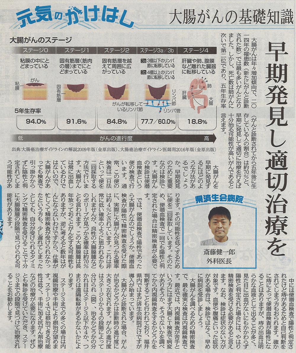 2019年6月5日 日刊県民福井