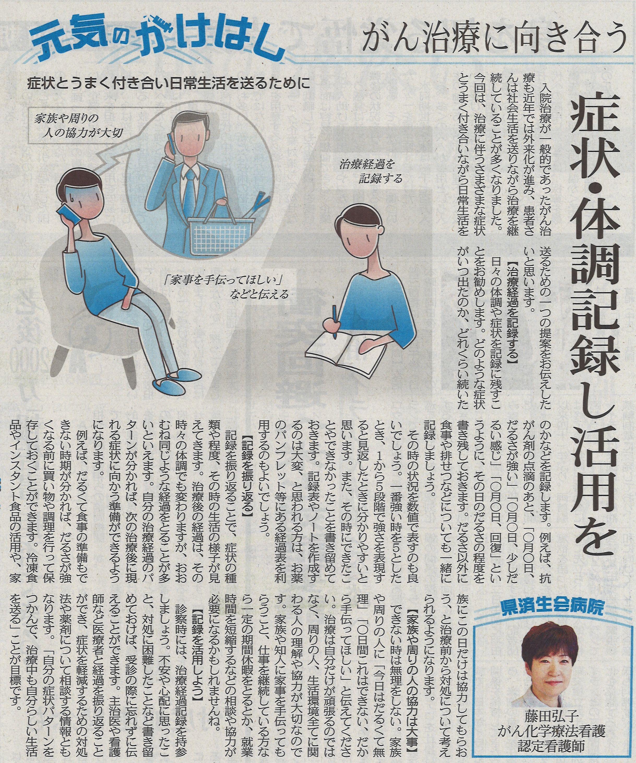 2019年6月13日 日刊県民福井