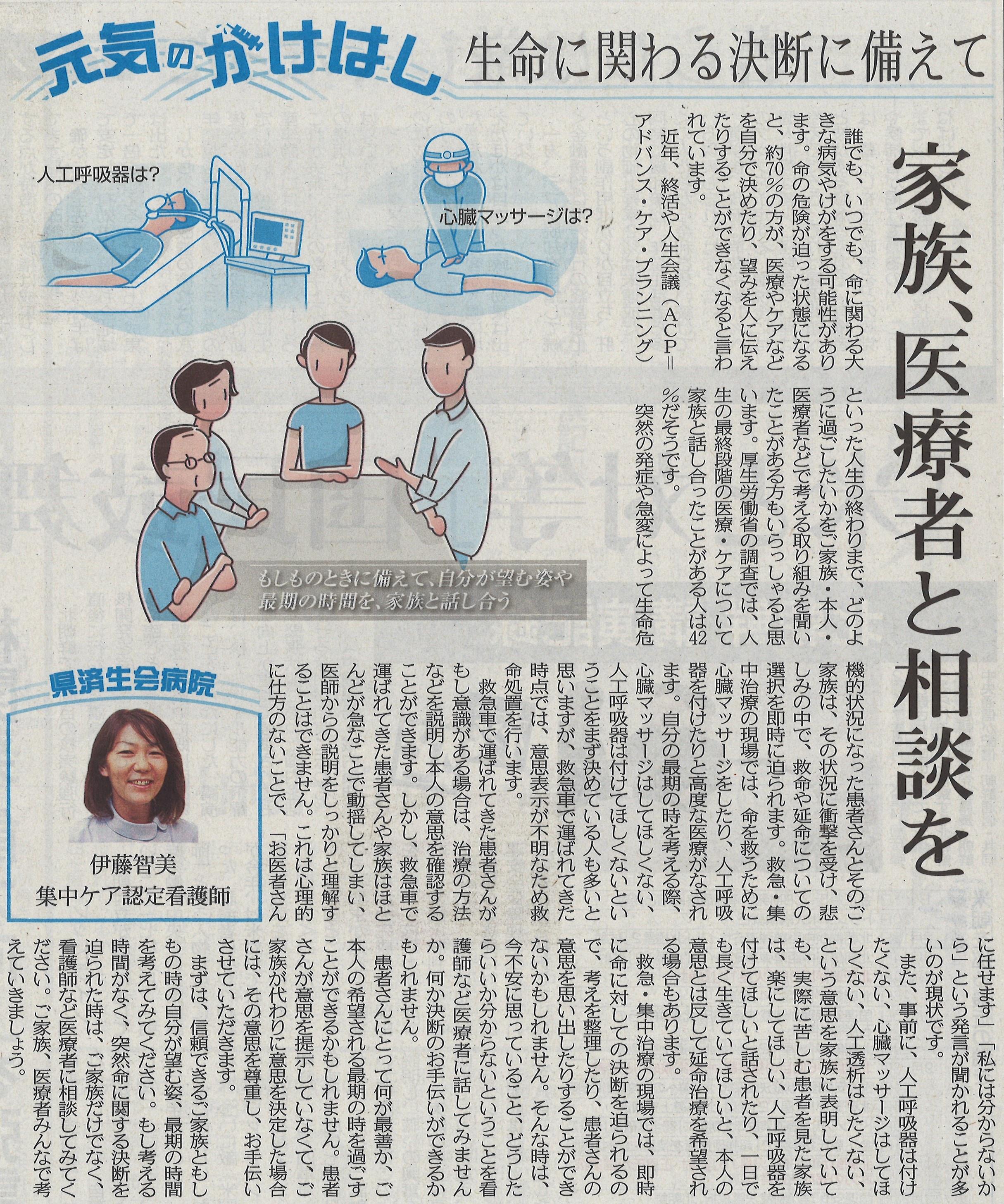2019年7月11日 日刊県民福井