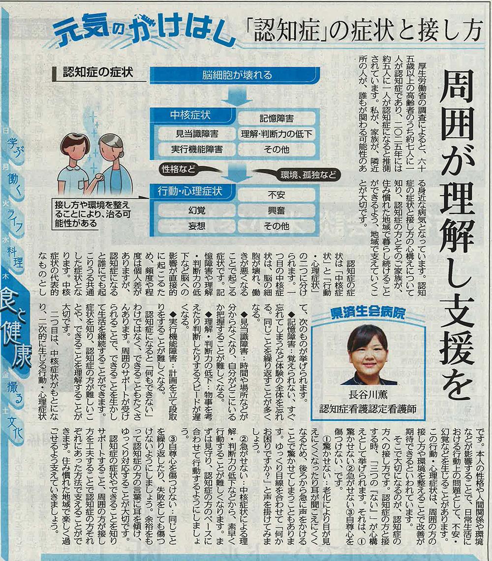 2019年8月8日 日刊県民福井