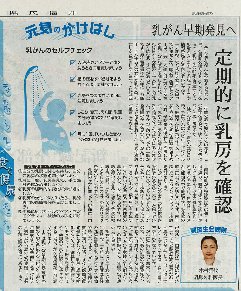 2019年10月03日 日刊県民福井