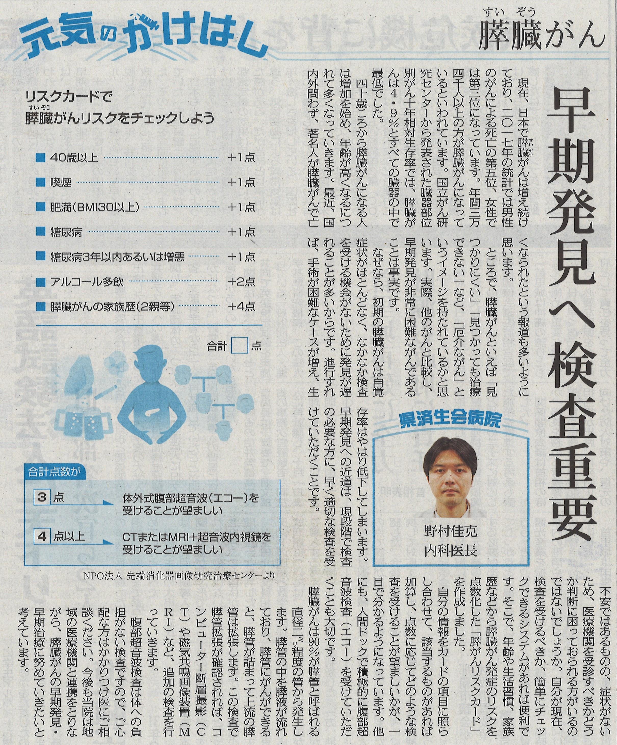 2019年10月17日 日刊県民福井