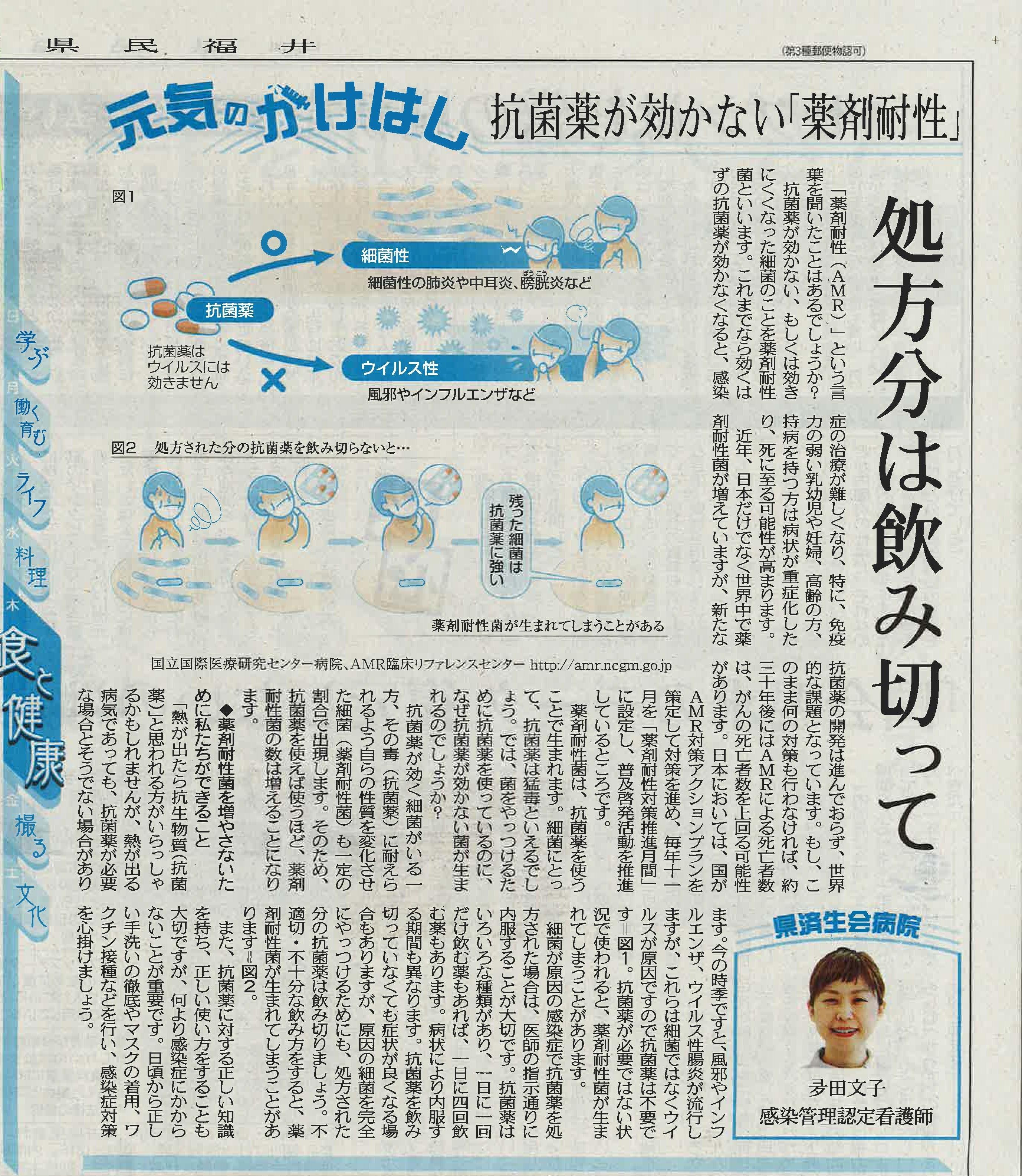 2019年12月12日 日刊県民福井