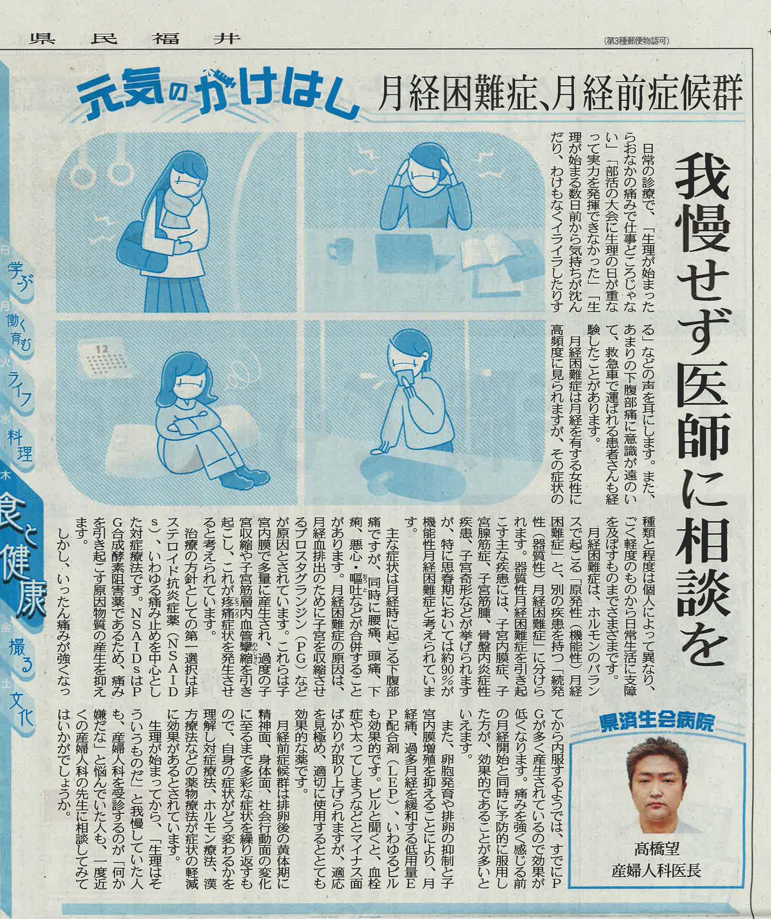 2019年12月26日 日刊県民福井