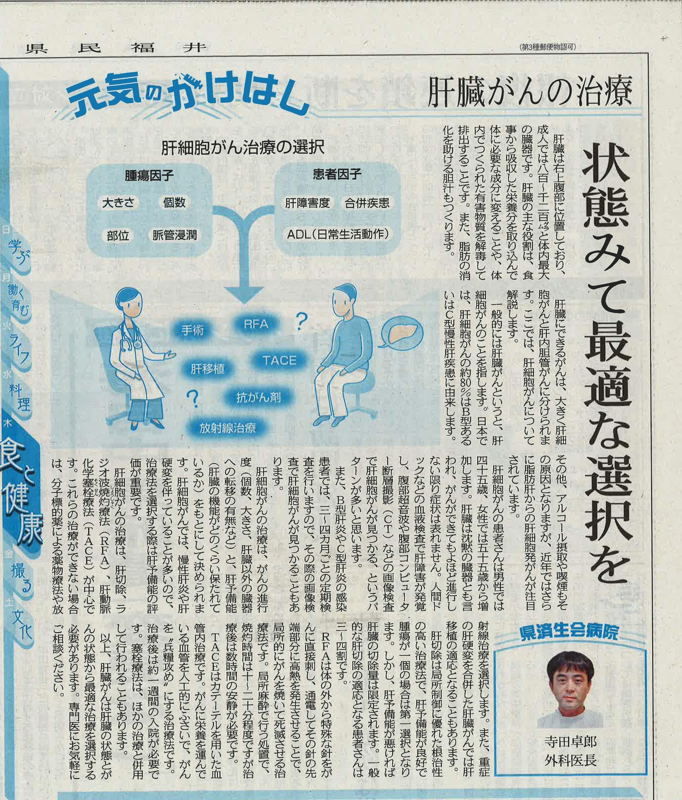 2020年1月9日 日刊県民福井